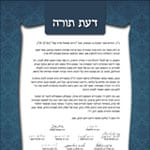 Leading Roshei Yeshiva Call for Reducing Expenditures by Simchos