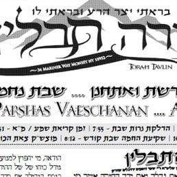 Torah Tavlin: Parshas VaEschanan