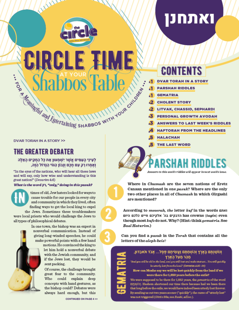 Circle Time At Your Shabbos Table: Parshas VaEschanan 2