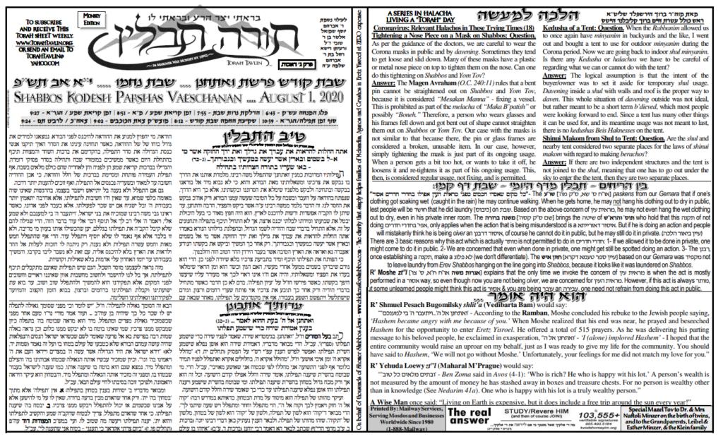 Torah Tavlin: Parshas VaEschanan 2