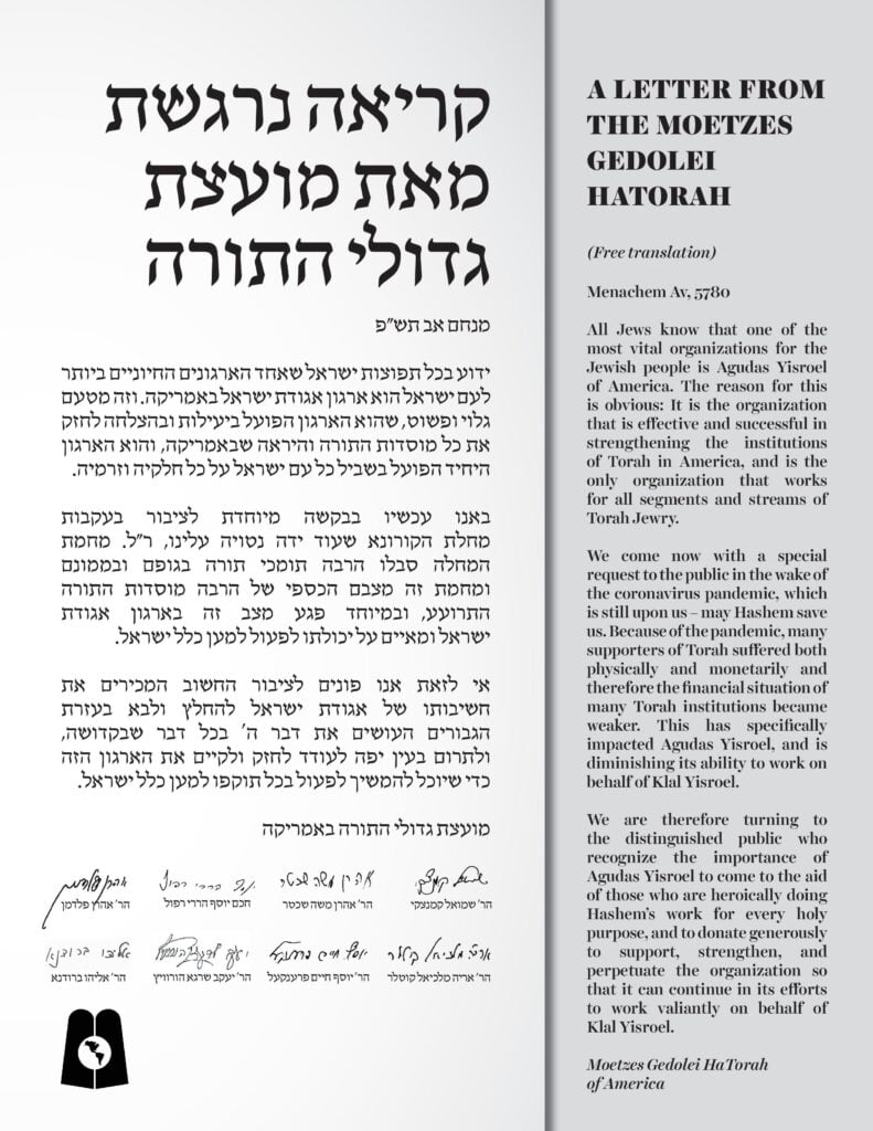 A Letter from the Moetzes Gedolei HaTorah 1