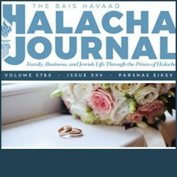 Bais HaVaad Halacha Journal