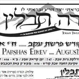 Torah Tavlin: Parshas Eikev