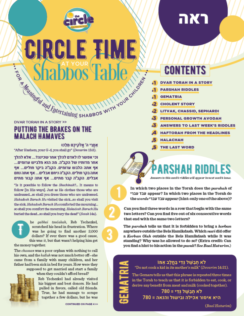 Circle Time At Your Shabbos Table: Parshas Re'eh 1