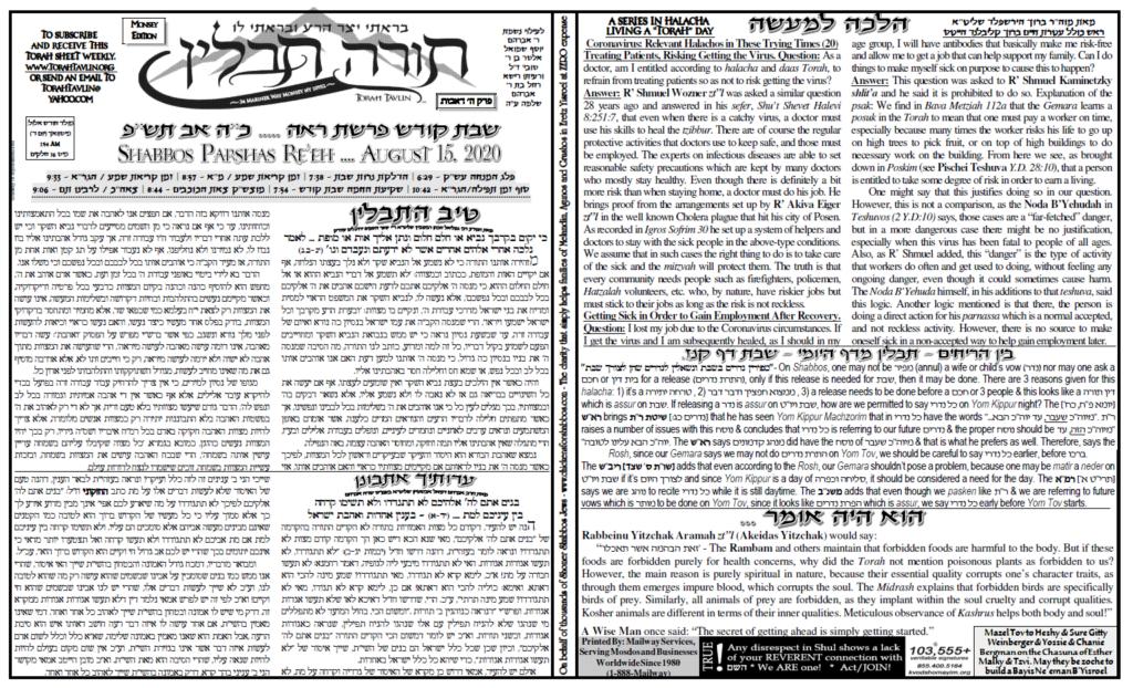 Torah Tavlin: Parshas Re'eh 1