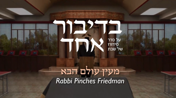 Rabbi Pinches Friedman: Shabbos is a Taste of the World to Come 1
