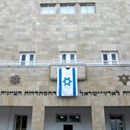 Hadassah And Other Groups Block Right-Wing Takeover Of Top World Zionist Congress Positions