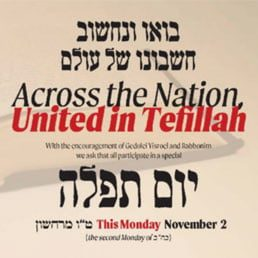 NATIONAL YOM TEFILLAH today, MONDAY! Children, Men and Women!