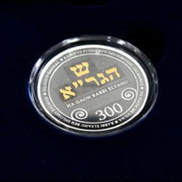 Lithuanian Ambassador Presents Netanyahu With Coin, Stamps Honoring Vilna Gaon