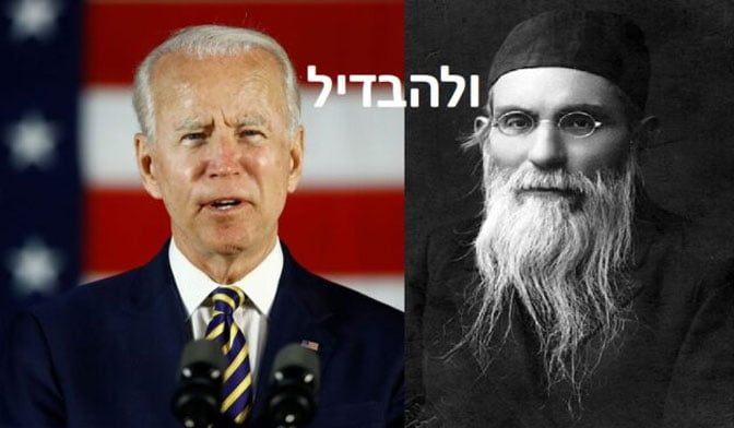 """Biden's Directive:  """"Be Nice to Others or I Will Fire You"""" and Slabodka 1"""