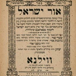 138th Yartzeit of Rav Yisroel Salanter: A New Explanation of His Methodology
