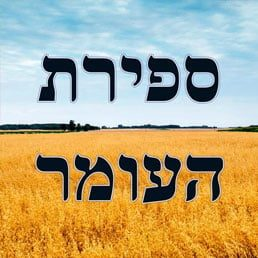 """Ask the Rabbi: Sefiras Ha-Omer: Counting the """"Omer"""""""