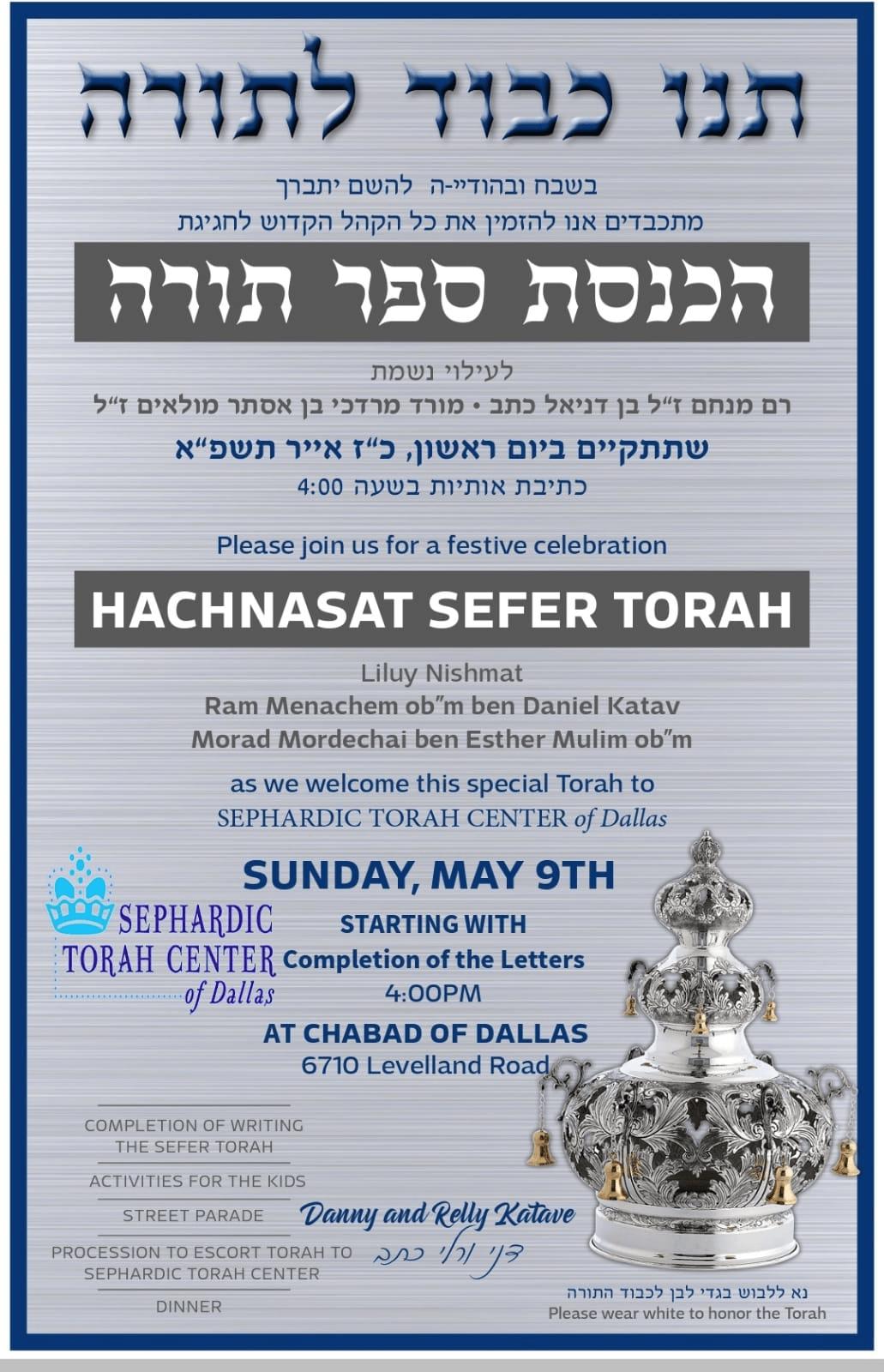Exciting Event: Hachnassat Sefer Torah This Sunday 1